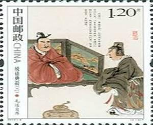 Mao Toại tự tiến 毛遂自荐 (Mao Toại tự tiến cử mình)- Trung Quốc Bưu Chính